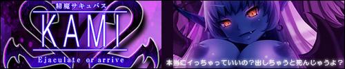 【手コキアニメ】精魔サキュバスKAMI 〜ejaculate or arrive2〜