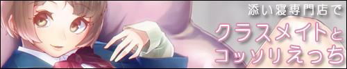 【バイノーラル】添い寝専門店でクラスメイトとコッソリえっち